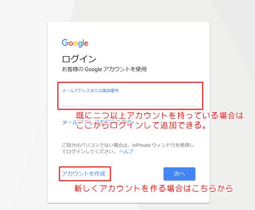 グーグルアカウントの追加その2