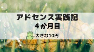 アドセンス実践記4か月目