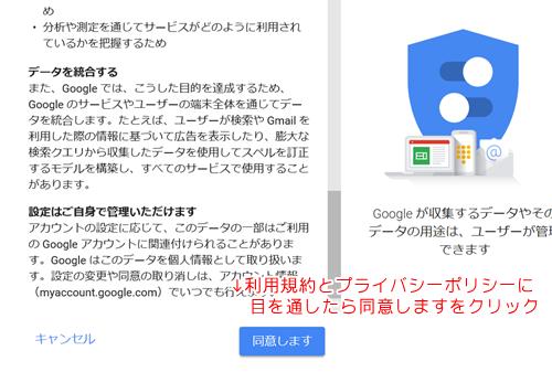 グーグルアカウントの作り方その3
