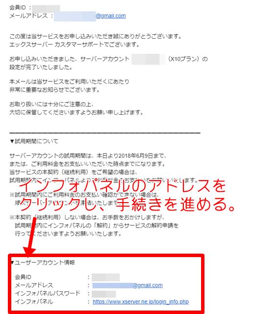 エックスサーバーの契約方法確認メール