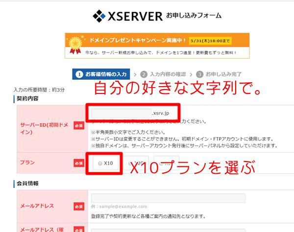 エックスサーバーの契約方法入力画面
