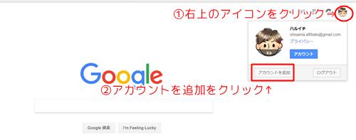 グーグルアカウントの追加その1