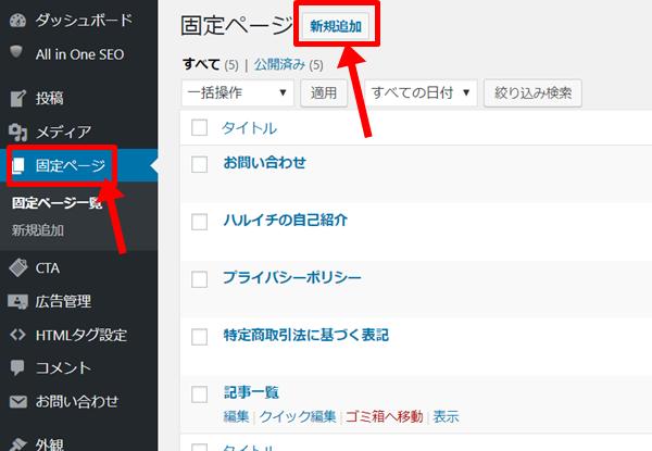 新規固定ページの追加方法