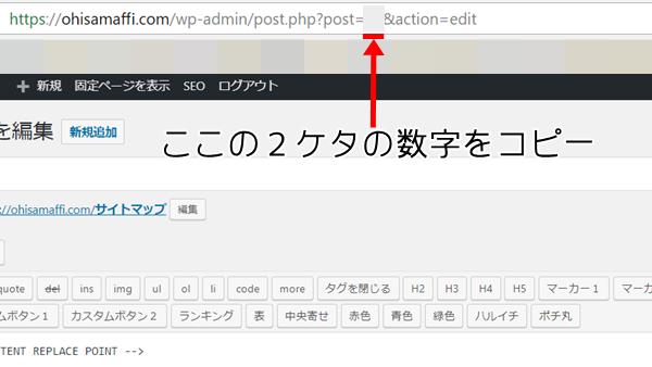 サイトマップに追加する記事ID
