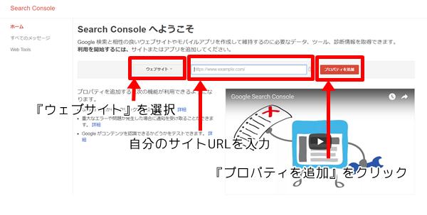サーチコンソールサイト情報入力画面