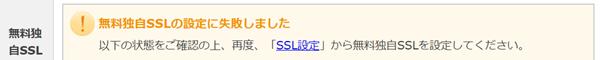 SSL失敗時の表示