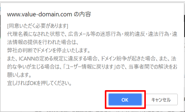 Who is情報代理登録