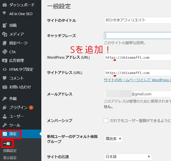 SSLワードプレス側の設定