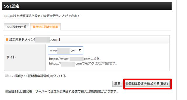 SSL設定を追加する