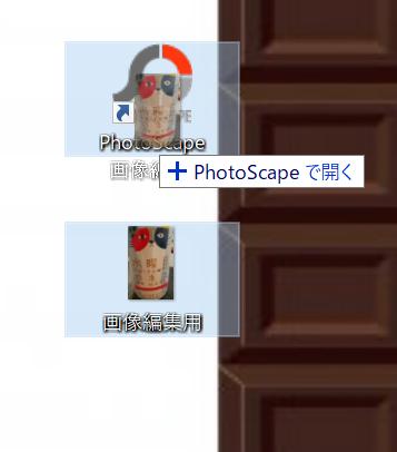 PhotoScape開き方