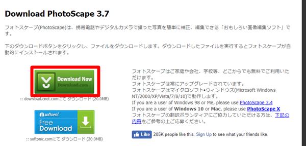 PhotoScapeダウンロードページ