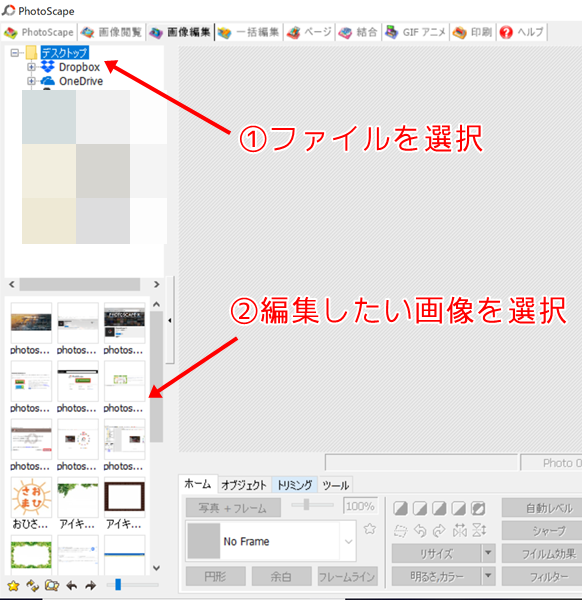 PhotoScape画像編集