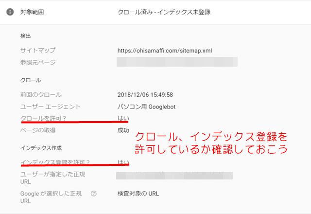 URL検査ではクロール登録、インデックス登録も見れる