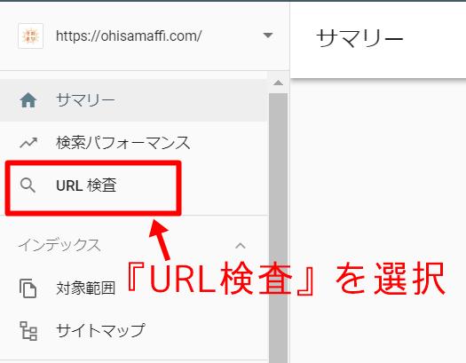 URL検査はサーチコンソールの左にあるメニューから