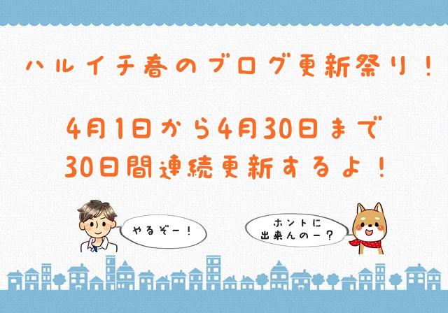 ブログ更新祭り!