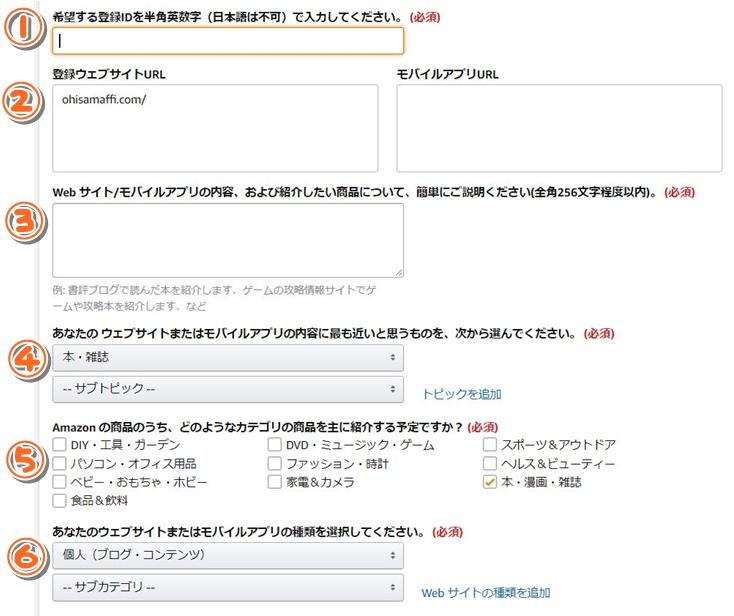 ウェブサイトとアプリの情報その1