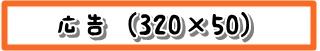 320×50サイズの広告