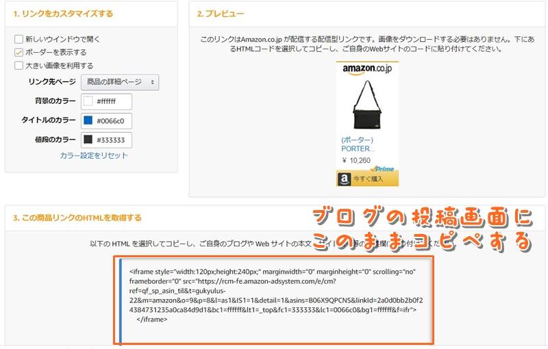Amazonアフィリエイト画像+テキスト