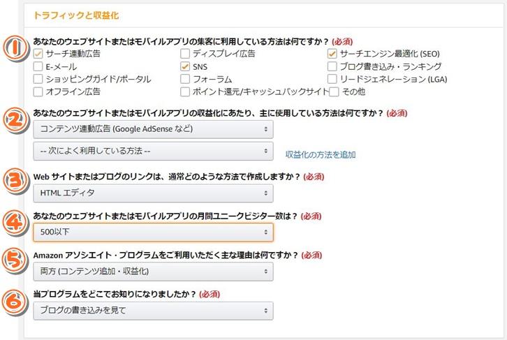 Amazonアフィリ設定