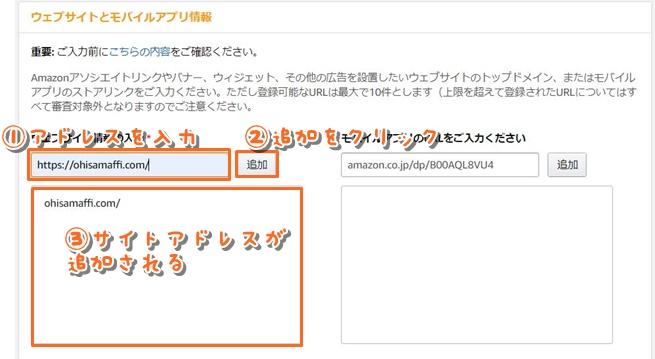 アマゾンアフィリウェブサイトとモバイルアプリの登録