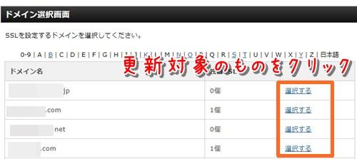 SSLの更新したい対象のドメインを選択