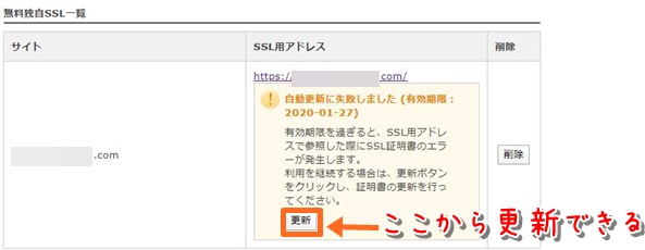 SSLの対象アドレスを選択した後の画面